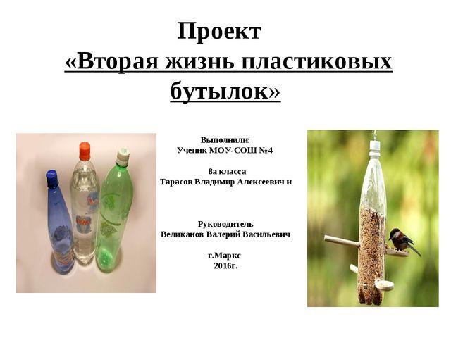 Проект  «Вторая жизнь пластиковых бутылок» Выполнили: Ученик МОУ-СОШ №4 8а к...