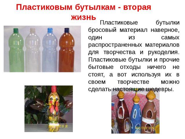 Пластиковым бутылкам - вторая жизнь Пластиковые бутылки бросовый материал н...