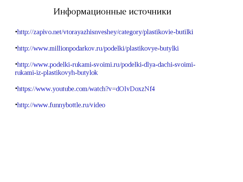 Информационные источники http://zapivo.net/vtorayazhisnveshey/category/plasti...