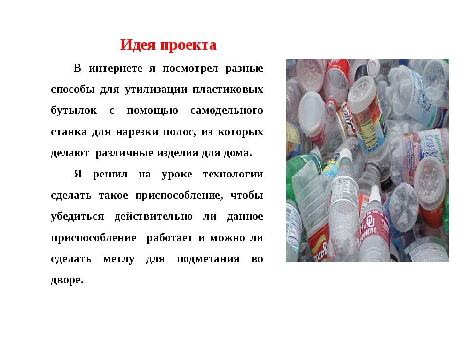 Идея проекта В интернете я посмотрел разные способы для утилизации пластиковы...