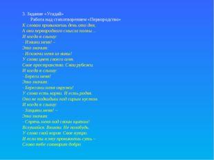 3. Задание «Угадай» Работа над стихотворением «Первородство» К словам привыка