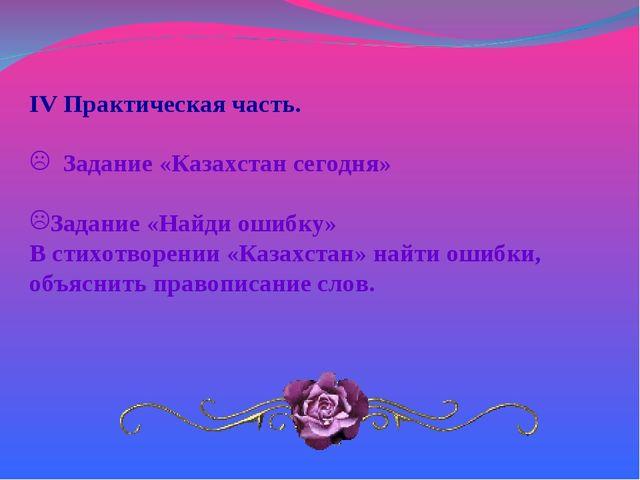 IV Практическая часть. Задание «Казахстан сегодня» Задание «Найди ошибку» В с...