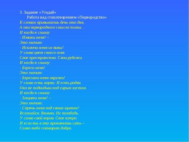 3. Задание «Угадай» Работа над стихотворением «Первородство» К словам привыка...