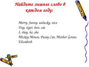 Найдите лишнее слово в каждом году: Merry, funny, unlucky, nice Dog, tiger,