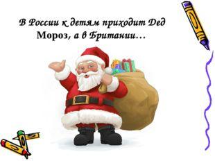 В России к детям приходит Дед Мороз, а в Британии…
