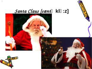 Santa Claus [sæntǝ klɔ:z]
