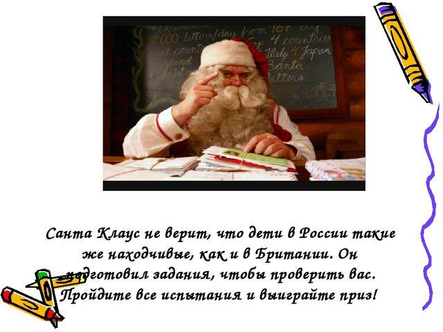 Санта Клаус не верит, что дети в России такие же находчивые, как и в Британии...