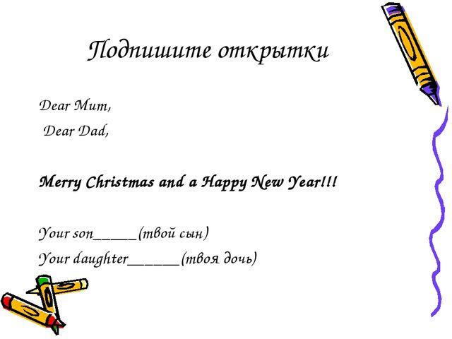 Подпишите открытки Dear Mum, Dear Dad, Merry Christmas and a Happy New Year!!...