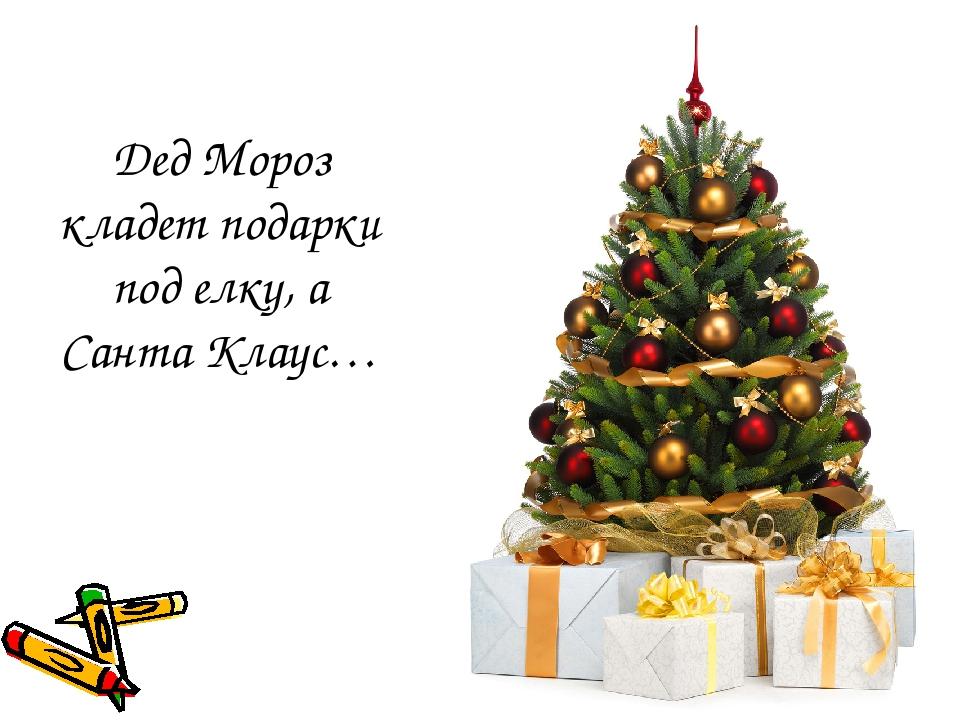 Дед Мороз кладет подарки под елку, а Санта Клаус…