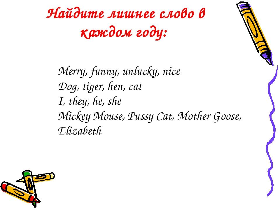 Найдите лишнее слово в каждом году: Merry, funny, unlucky, nice Dog, tiger,...