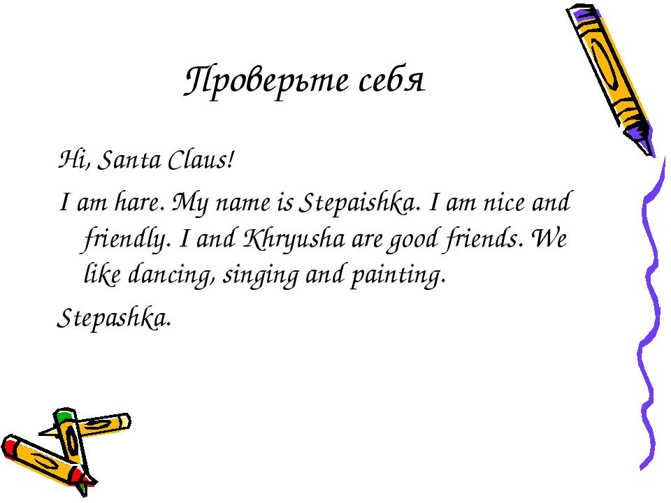 Проверьте себя Hi, Santa Claus! I am hare. My name is Stepaishka. I am nice a...