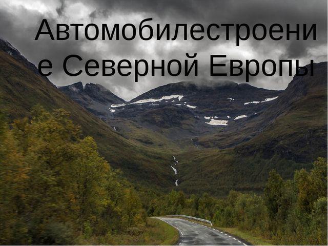 Автомобилестроение Северной Европы