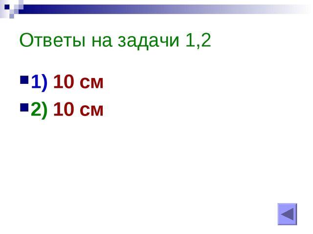 Ответы на задачи 1,2 1) 10 см 2) 10 см