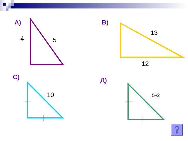 4 5 А) С) В) 13 12 10 Д) 5√2