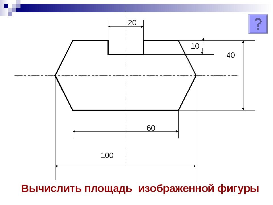 20 10 40 60 100 Вычислить площадь изображенной фигуры