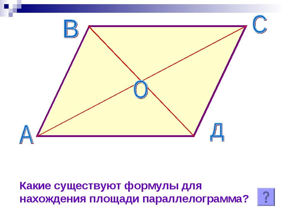 Какие существуют формулы для нахождения площади параллелограмма?