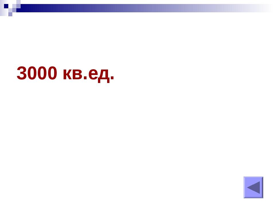 3000 кв.ед.