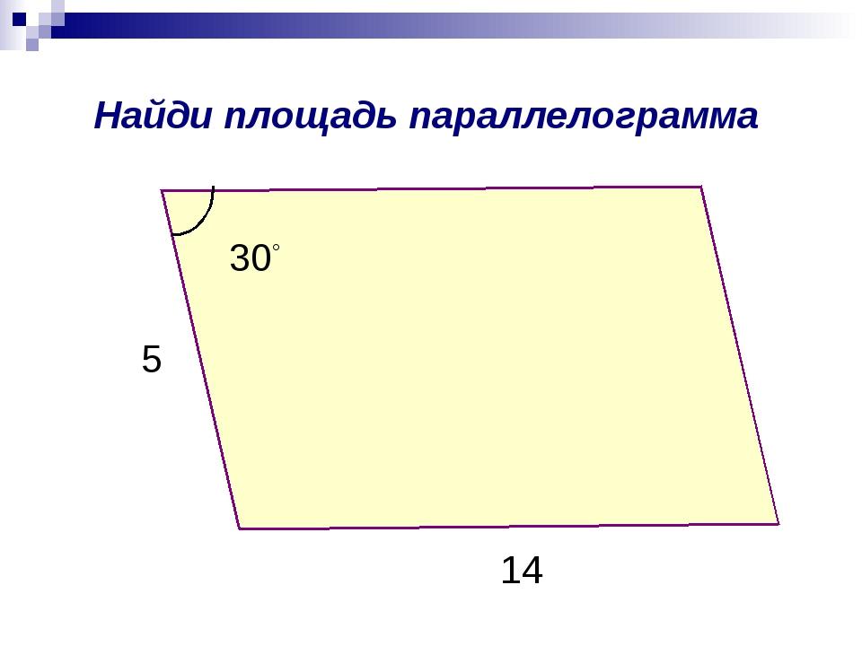 30° 14 5 Найди площадь параллелограмма