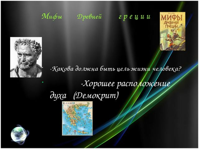 Мифы Древней г р е ц и и -Какова должна быть цель жизни человека? -Хорошее ра...