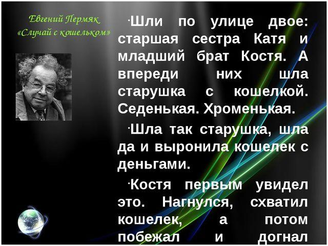 Евгений Пермяк «Случай с кошельком» Шли по улице двое: старшая сестра Катя и...