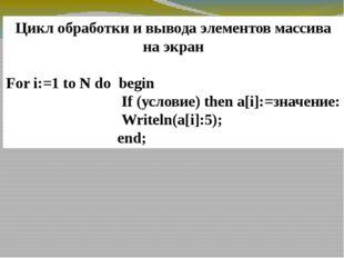 Цикл обработки и вывода элементов массива на экран For i:=1 to N do begin If