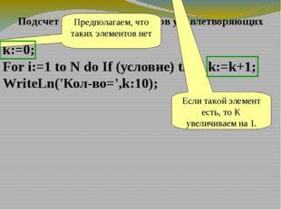 Подсчет количества элементов удовлетворяющих условию: k:=0; For i:=1 to N do