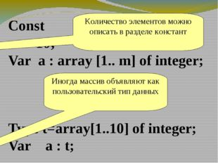 Type t=array[1..10] of integer; Var a : t; Const   m=10; Var a : array [1.. m