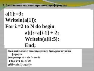 3. Заполнение массива при помощи формулы. Заполнить массив числами 3,5,7,9,11