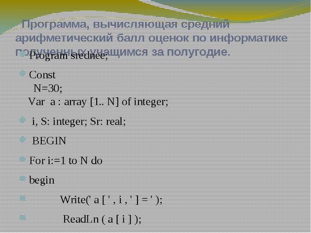 Программа, вычисляющая средний арифметический балл оценок по информатике пол...