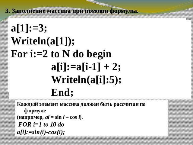 3. Заполнение массива при помощи формулы. Заполнить массив числами 3,5,7,9,11...