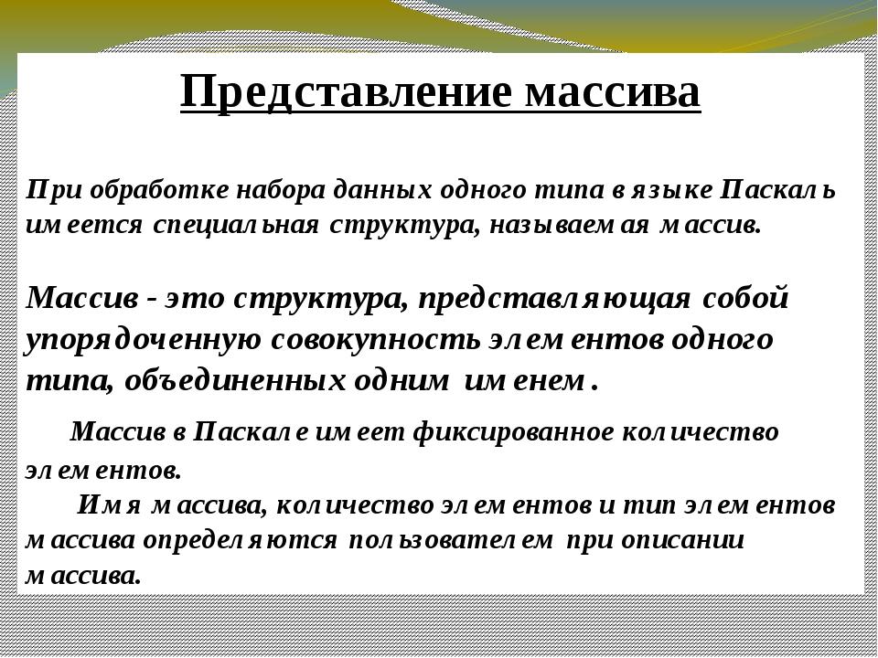 Представление массива При обработке набора данных одного типа в языке Паскаль...