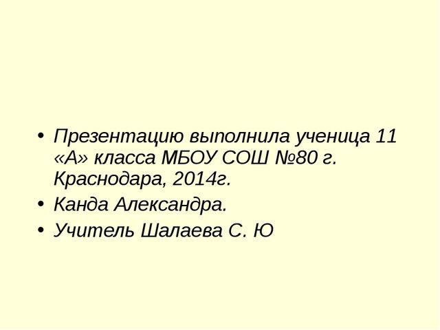 Презентацию выполнила ученица 11 «А» класса МБОУ СОШ №80 г. Краснодара, 2014...
