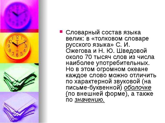 Словарный состав языка велик: в «толковом словаре русского языка» С. И. Ожего...