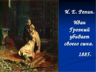 И. Е. Репин. Иван Грозный убивает своего сына. 1885.