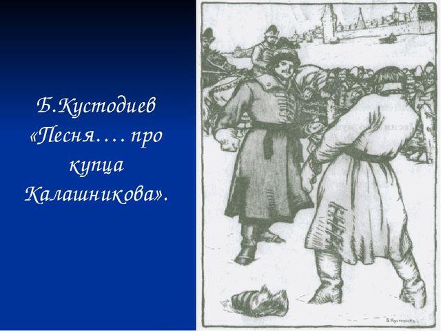 Б.Кустодиев «Песня…. про купца Калашникова».