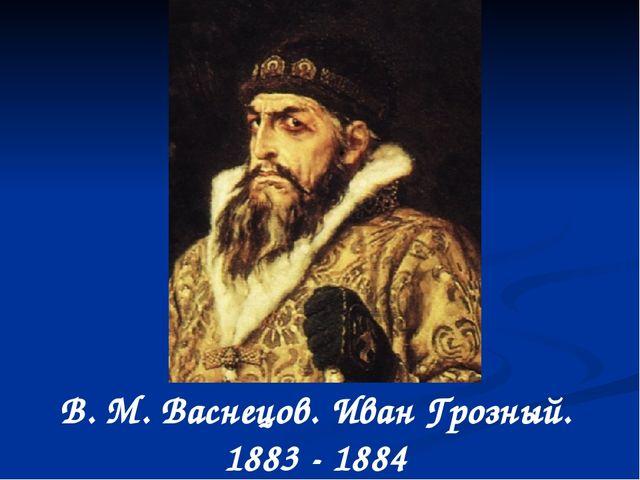 В. М. Васнецов. Иван Грозный. 1883 - 1884
