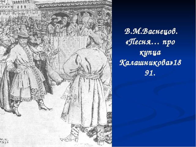 В.М.Васнецов. «Песня… про купца Калашникова»1891.