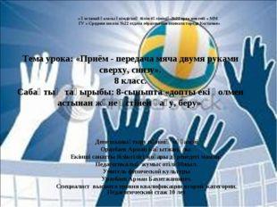 Тема урока: «Приём - передача мяча двумя руками сверху, снизу». 8 класс. Саб
