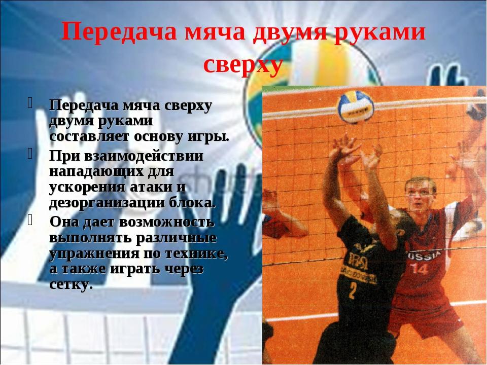 Передача мяча двумя руками сверху Передача мяча сверху двумя руками составляе...