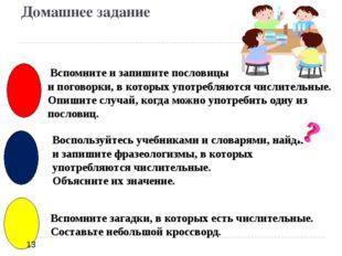 Домашнее задание Вспомните и запишите пословицы и поговорки, в которых употре