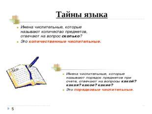 Тайны языка