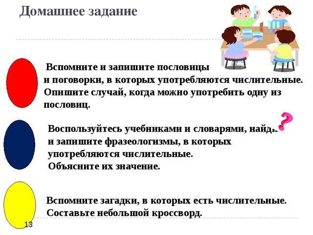 Домашнее задание Вспомните и запишите пословицы и поговорки, в которых употре...