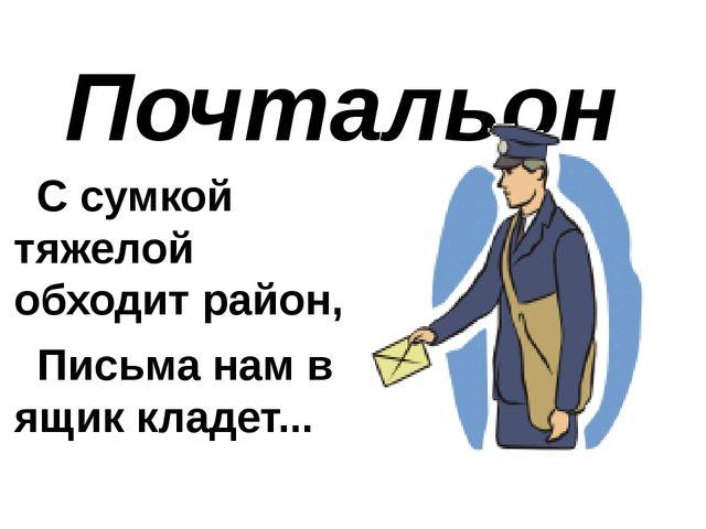 Почтальон С сумкой тяжелой обходит район, Письма нам в ящик кладет...