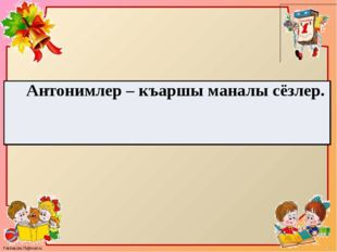 Антонимлер–къаршыманалысёзлер. FokinaLida.75@mail.ru