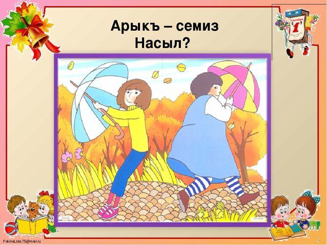 Арыкъ – семиз Насыл? FokinaLida.75@mail.ru