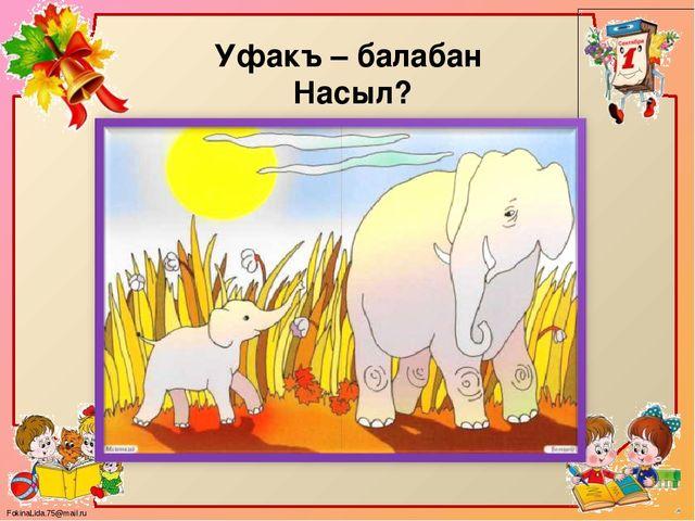 Уфакъ – балабан Насыл? FokinaLida.75@mail.ru