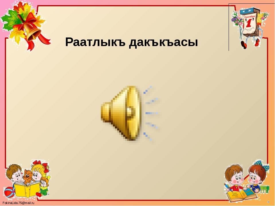 Раатлыкъ дакъкъасы FokinaLida.75@mail.ru