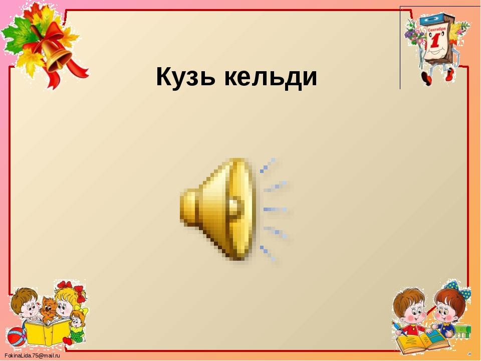 Кузь кельди FokinaLida.75@mail.ru