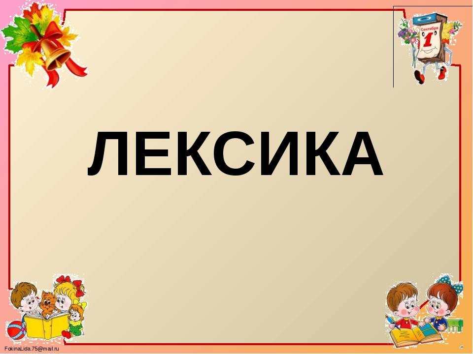 ЛЕКСИКА FokinaLida.75@mail.ru