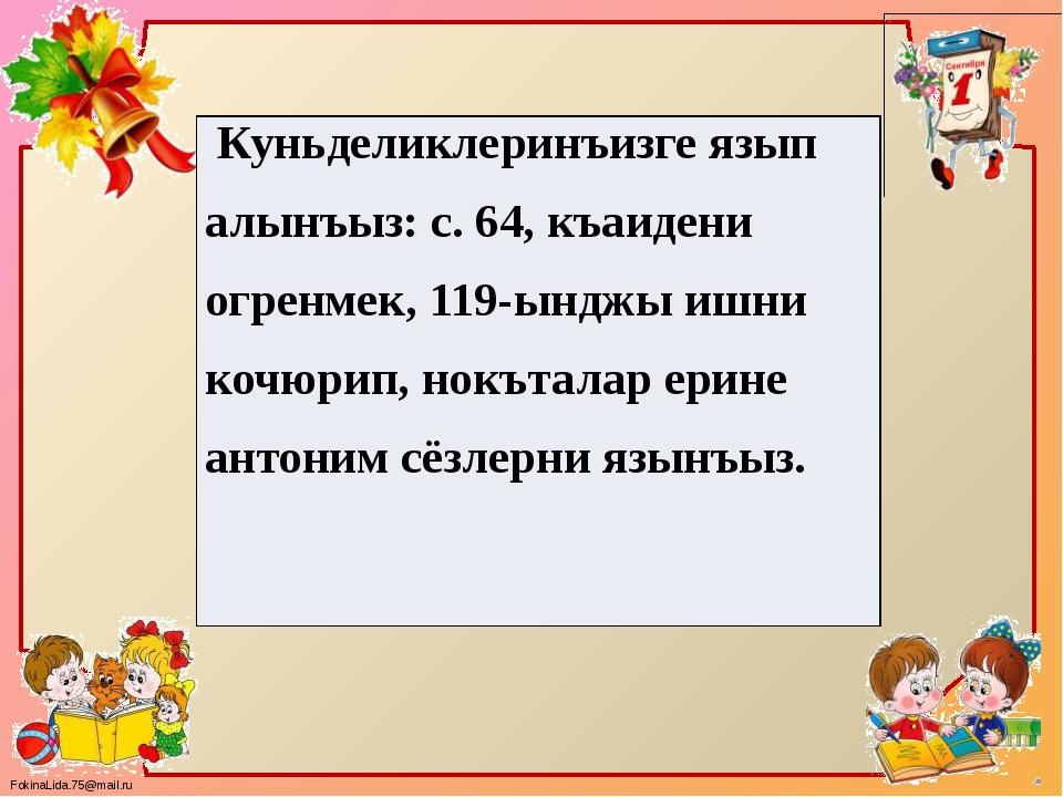 Куньделиклеринъизгеязыпалынъыз:с.64,къаидениогренмек, 119-ынджыишникочюрип,но...